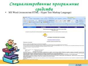 Специализированные программные средства MS Word (технология HTML– Hyper Text