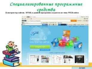 Специализированные программные средства Конструктор сайтов. ЭУМК в данной про