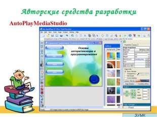 Авторские средства разработки AutoPlayMediaStudio ЭУМК