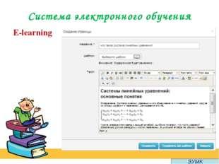 Система электронного обучения E-learning ЭУМК