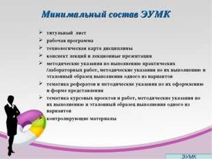 Минимальный состав ЭУМК титульный лист рабочая программа технологическая карт