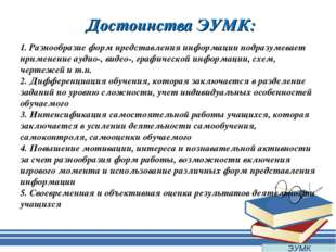 Достоинства ЭУМК: 1. Разнообразие форм представления информации подразумевае