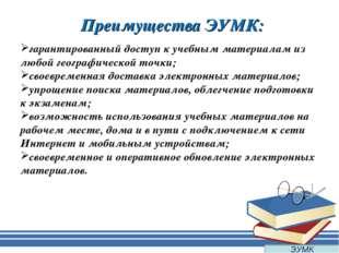 Преимущества ЭУМК: гарантированный доступ к учебным материалам из любой геог