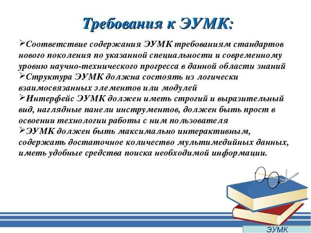 Требования к ЭУМК: Соответствие содержания ЭУМК требованиям стандартов новог...