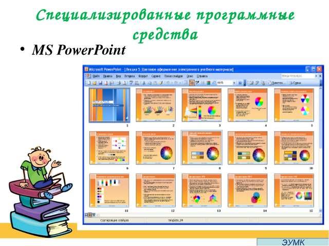 Специализированные программные средства MS PowerPoint ЭУМК