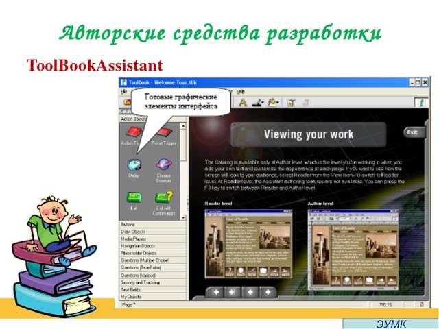 Авторские средства разработки ToolBookAssistant ЭУМК