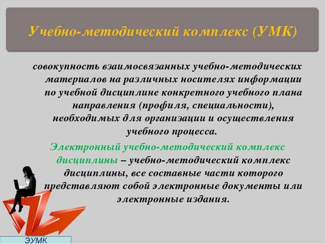 Учебно-методический комплекс (УМК) совокупность взаимосвязанных учебно-методи...