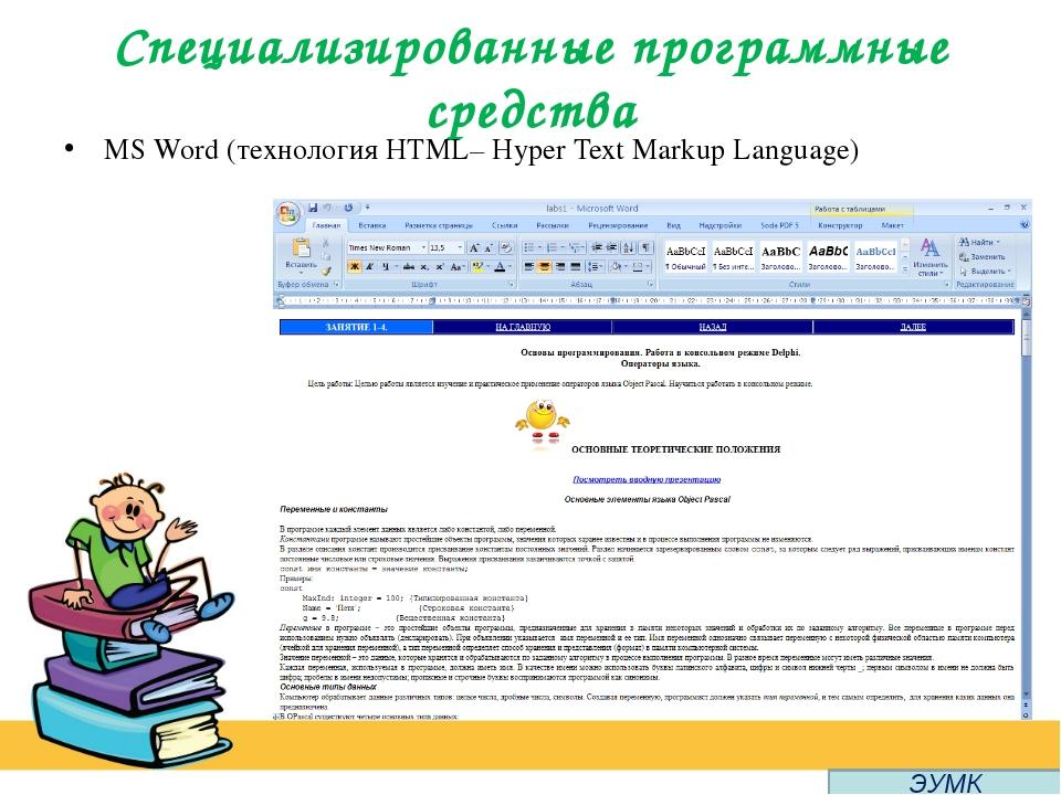 Специализированные программные средства MS Word (технология HTML– Hyper Text...