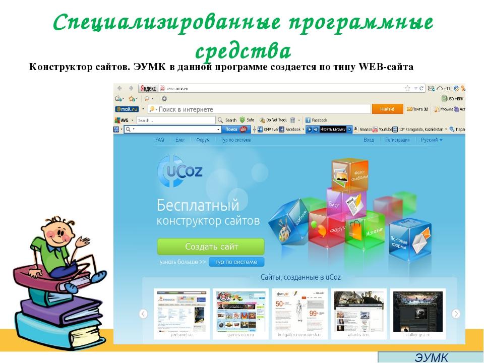Специализированные программные средства Конструктор сайтов. ЭУМК в данной про...