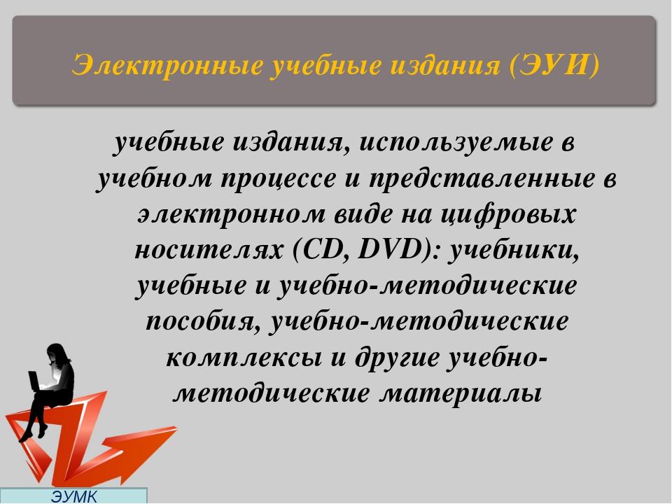Электронные учебные издания(ЭУИ) учебные издания, используемые в учебном про...