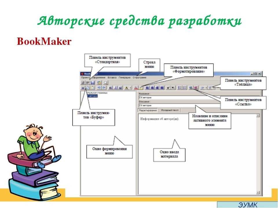 Авторские средства разработки BookMaker ЭУМК