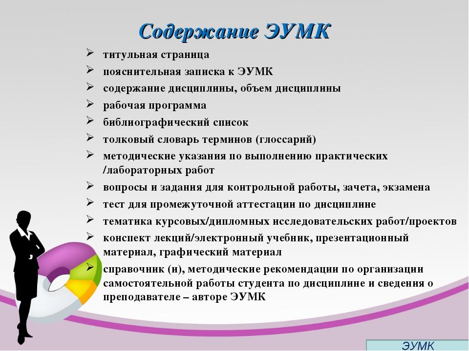 Содержание ЭУМК титульная страница пояснительная записка к ЭУМК содержание ди...