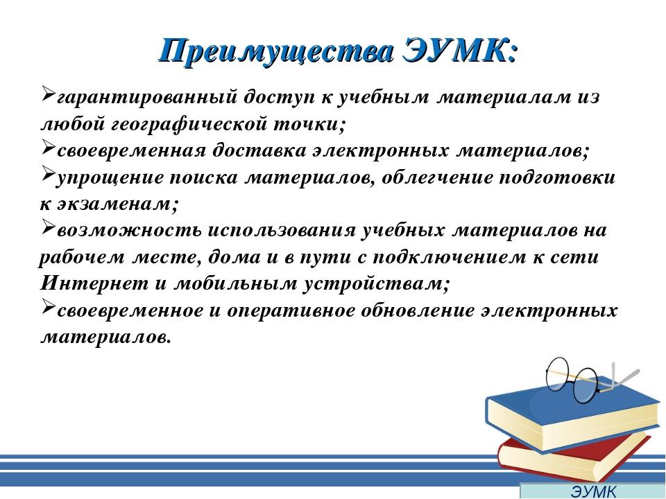 Преимущества ЭУМК: гарантированный доступ к учебным материалам из любой геог...
