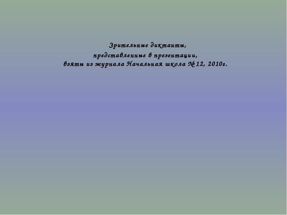 Зрительные диктанты, представленные в презентации, взяты из журнала Начальна...