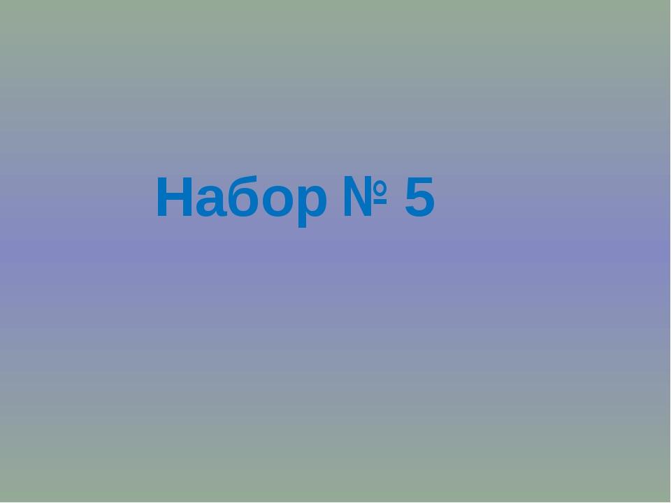 Набор № 5