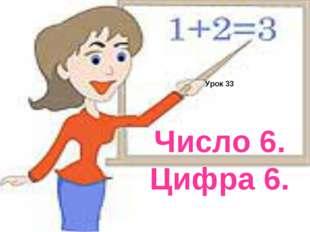 Урок 33 Число 6. Цифра 6.