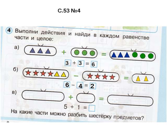С.53 №4 3 3 6 6 4 2
