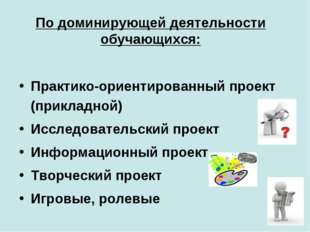 По доминирующей деятельности обучающихся: Практико-ориентированный проект (пр