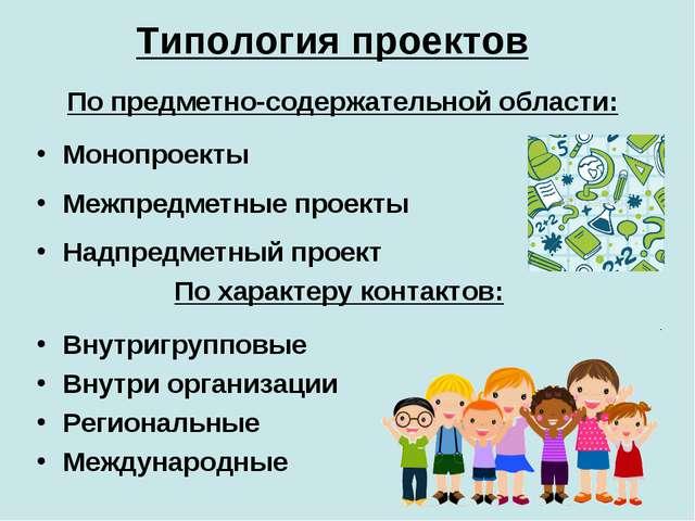 Типология проектов По предметно-содержательной области: Монопроекты Межпредме...