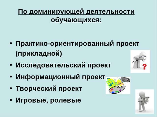 По доминирующей деятельности обучающихся: Практико-ориентированный проект (пр...