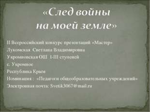II Всероссийский конкурс презентаций «Мастер» Лукомская Светлана Владимировна