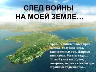 Крым! Удивительный край солнца, голубого неба, таинственных гор. Широки твои