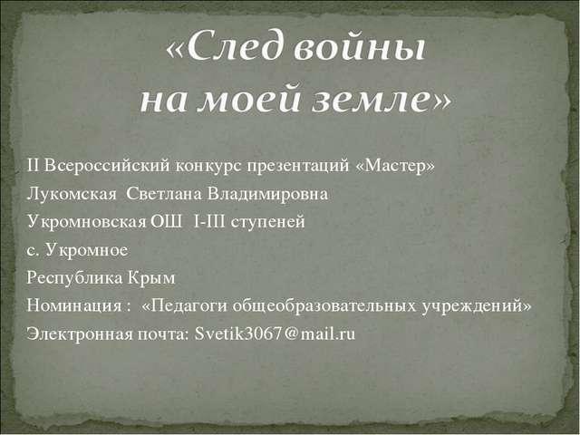 II Всероссийский конкурс презентаций «Мастер» Лукомская Светлана Владимировна...