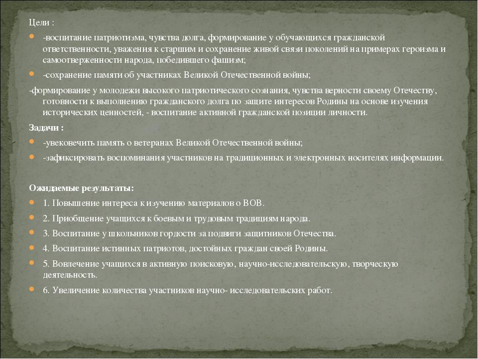 Цели : -воспитание патриотизма, чувства долга, формирование у обучающихся гра...