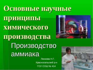 Основные научные принципы химического производства Производство аммиака Ленко