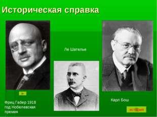Историческая справка Карл Бош Фриц Габер 1918 год Нобелевская премия Ле Шател