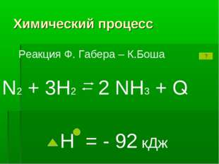 Химический процесс N2 + 3H2 2 NH3 + O H = - 92 кДж Реакция Ф. Габера – К.Боша