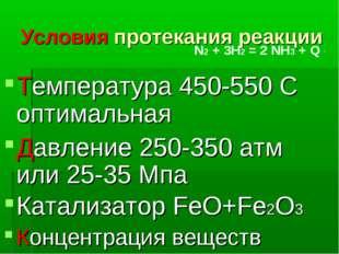 Условия протекания реакции Температура 450-550 С оптимальная Давление 250-350