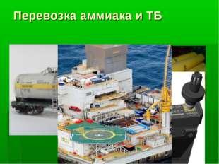 Перевозка аммиака и ТБ