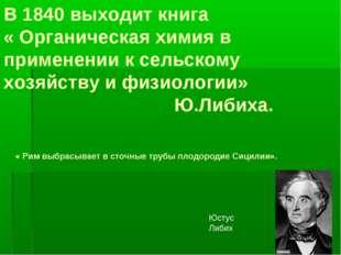 В 1840 выходит книга « Органическая химия в применении к сельскому хозяйству