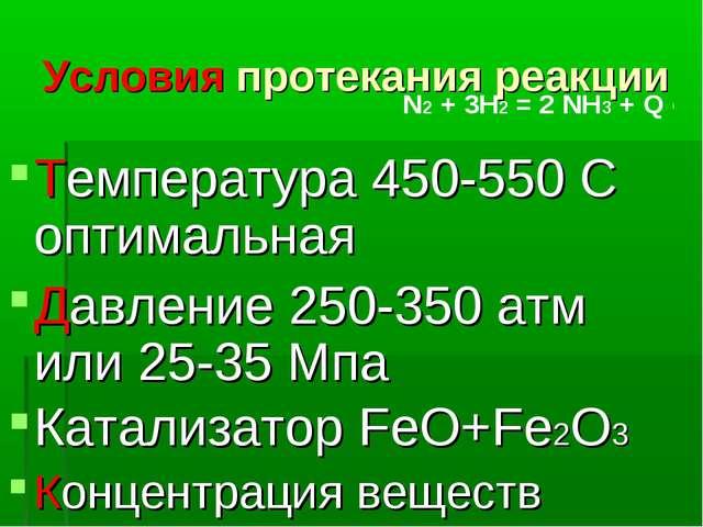 Условия протекания реакции Температура 450-550 С оптимальная Давление 250-350...
