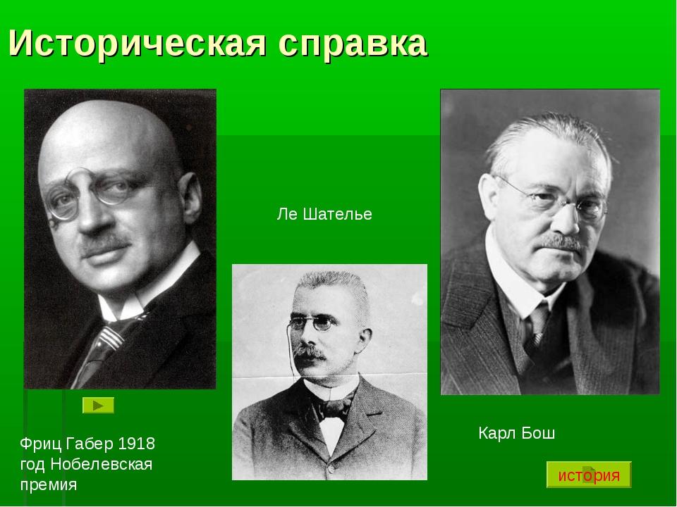 Историческая справка Карл Бош Фриц Габер 1918 год Нобелевская премия Ле Шател...