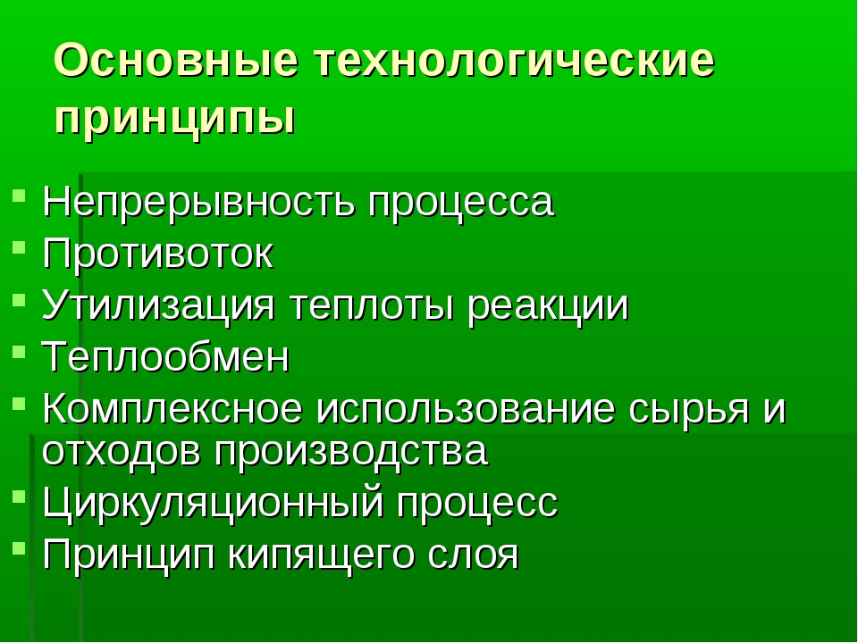 Основные технологические принципы Непрерывность процесса Противоток Утилизаци...