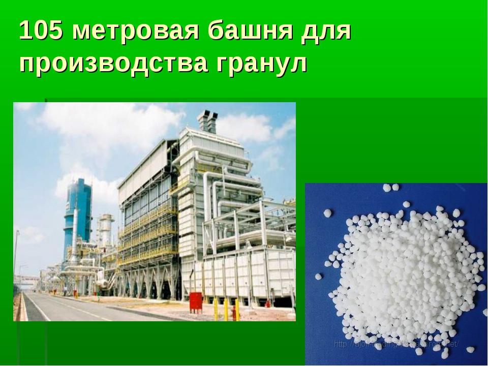 105 метровая башня для производства гранул