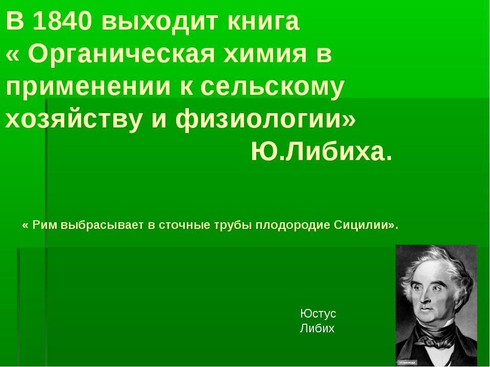 В 1840 выходит книга « Органическая химия в применении к сельскому хозяйству...