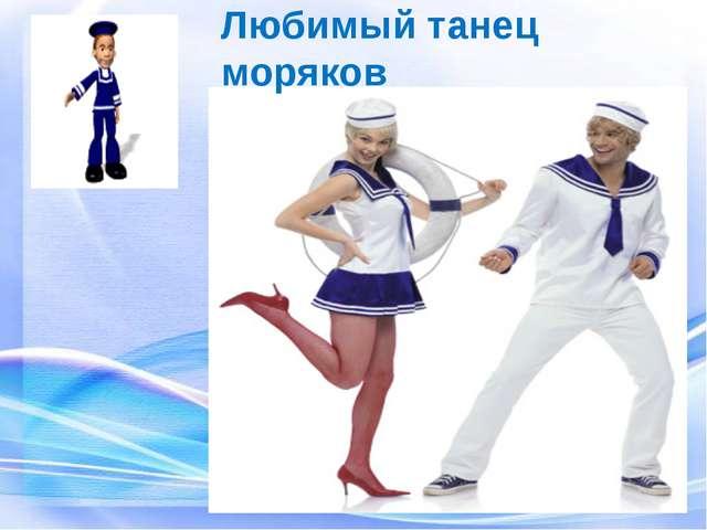 Любимый танец моряков