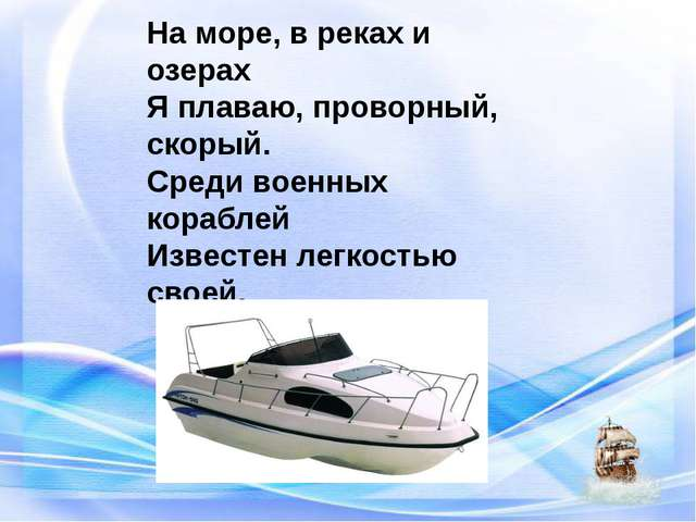 На море, в реках и озерах Я плаваю, проворный, скорый. Среди военных кораблей...