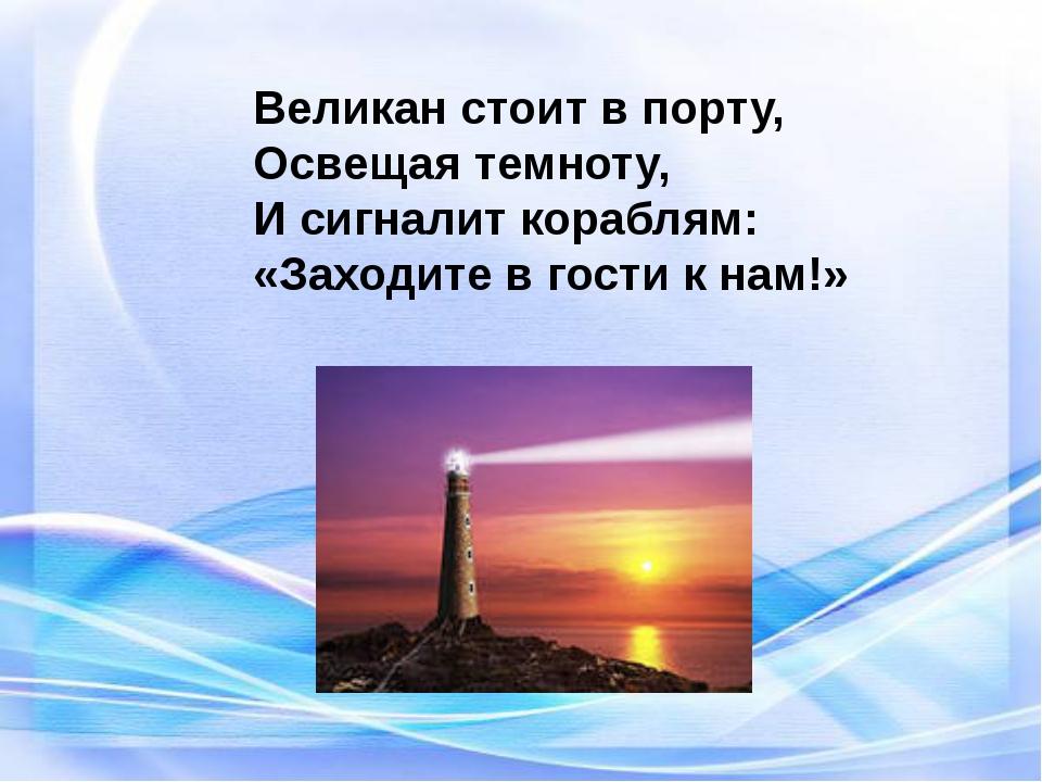 Великан стоит в порту, Освещая темноту, И сигналит кораблям: «Заходите в гост...