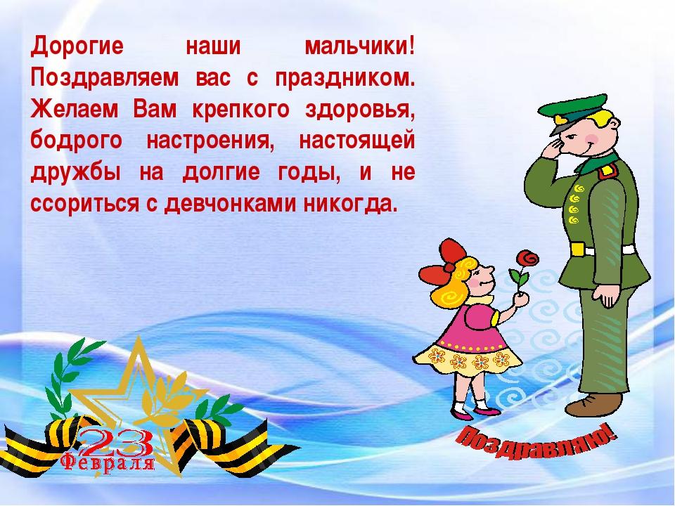 Поздравления с 23 февраля конкурсы для мальчиков