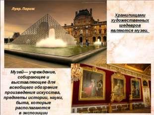 Музей— учреждение, собирающее и выставляющее для всеобщего обозрения произвед