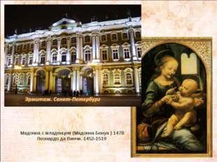 Мадонна с младенцем (Мадонна Бенуа ) 1478 Леонардо да Винчи. 1452-1519