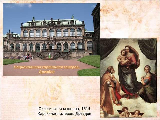 Сикстинская мадонна, 1514 Картинная галерея, Дрезден