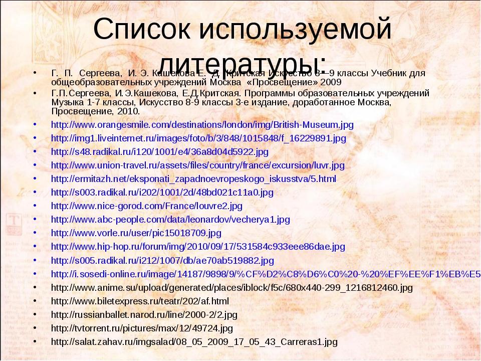 Список используемой литературы: Г. П. Сергеева, И. Э. Кашекова Е. Д. Критская...