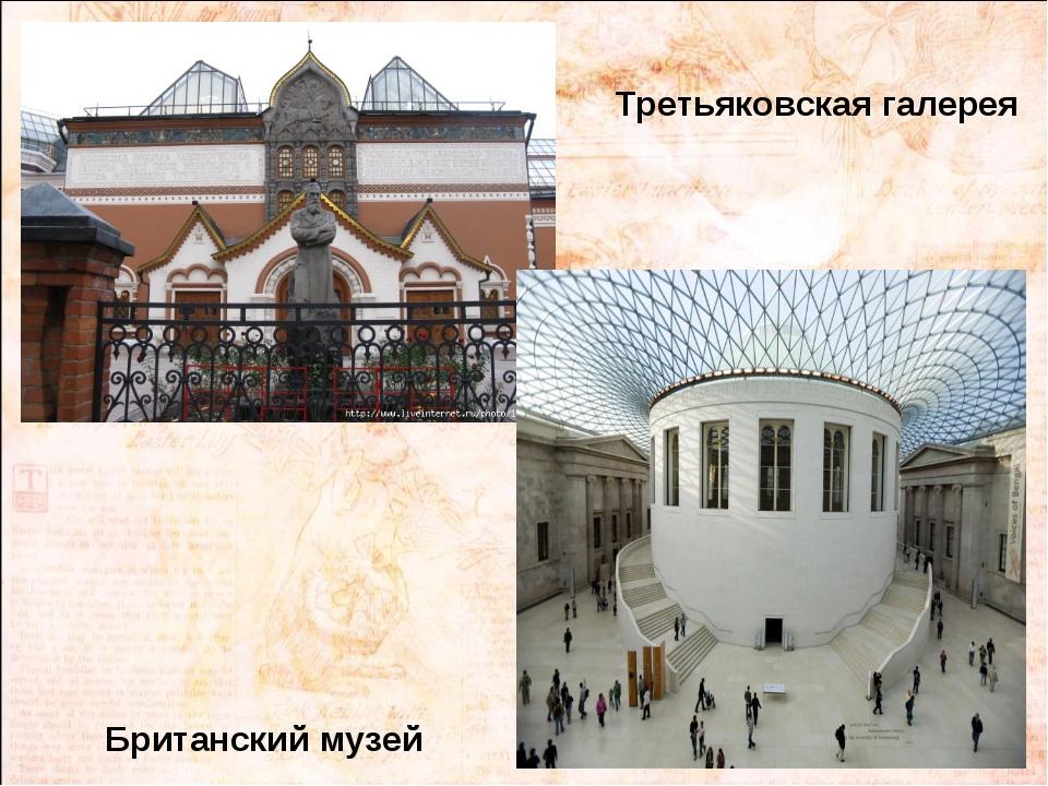 Третьяковская галерея Британский музей