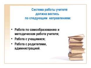Система работы учителя должна вестись по следующим направлениям: Работа по са