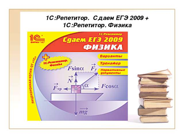 1С:Репетитор. Сдаем ЕГЭ 2009 + 1С:Репетитор. Физика